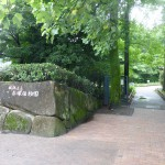 The main entrance to Akatsuka Botanical Garden