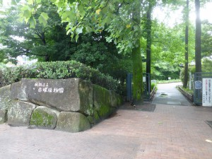 The main entrance to Akatsuka Botanical Garden