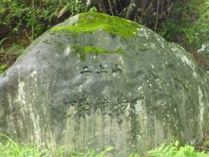 The stone marking the entrance to the Man'yō Botanical Garden