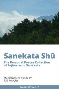 sanekata-shu-cover-2500x1667-2016-11-29
